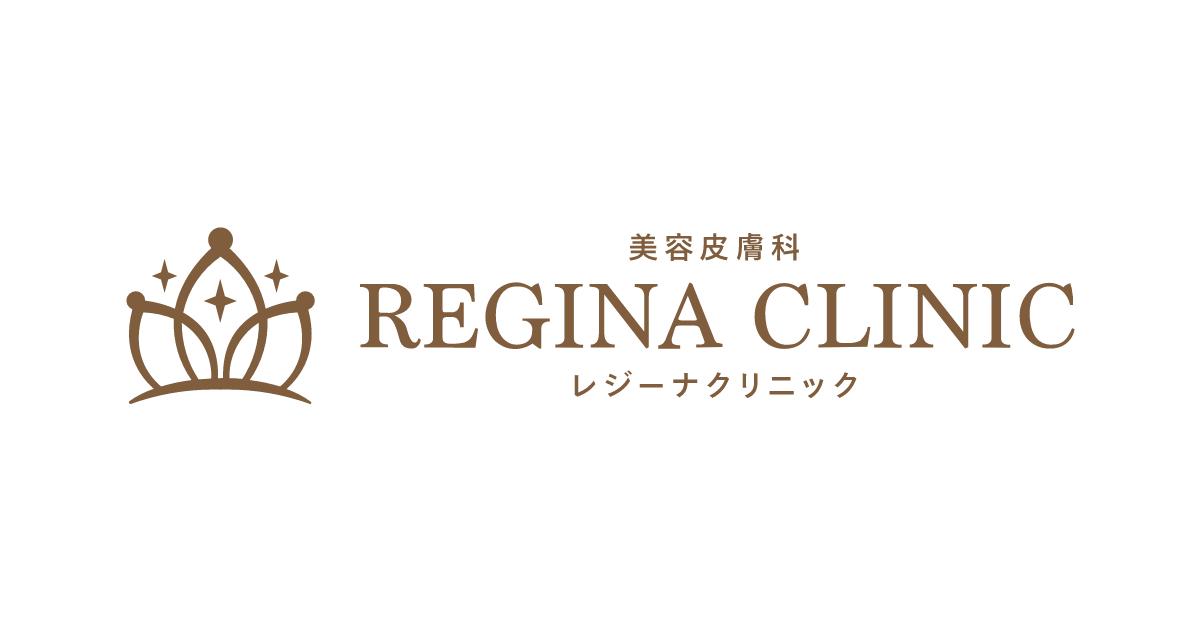 レジーナ クリニック 札幌