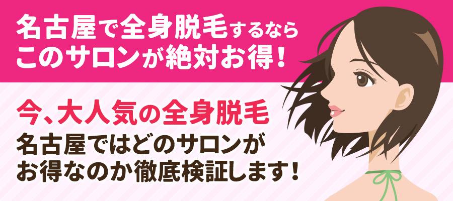 【全身脱毛 月額制】名古屋で本当にオススメのサロンはここだ!